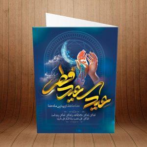 کارت پستال تبریک عید سعید فطر کد 3885