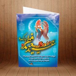 کارت پستال تبریک عید سعید فطر کد 3886
