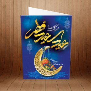کارت پستال تبریک عید سعید فطر کد 3887