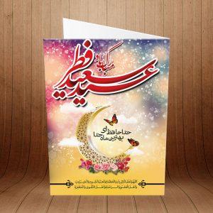کارت پستال تبریک عید سعید فطر کد 3888