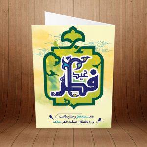 کارت پستال تبریک عید سعید فطر کد 3889