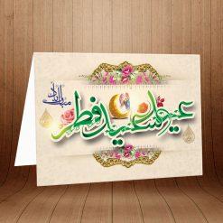 کارت پستال تبریک عید سعید فطر کد 3890