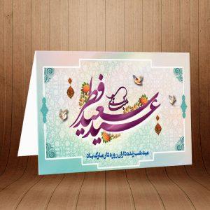 کارت پستال تبریک عید سعید فطر کد 3891