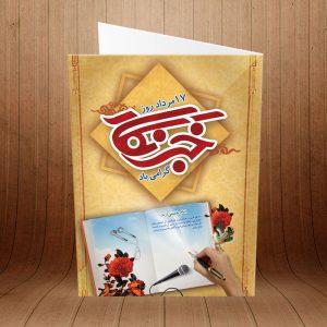 کارت پستال گرامیداشت روز خبرنگار کد 3893