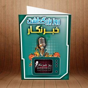 کارت پستال گرامیداشت روز خبرنگار کد 3896