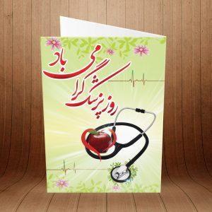 کارت پستال گرامیداشت روز پزشک کد 3713