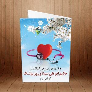 کارت پستال گرامیداشت روز پزشک کد 3715