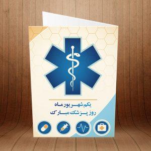 کارت پستال گرامیداشت روز پزشک کد 3716