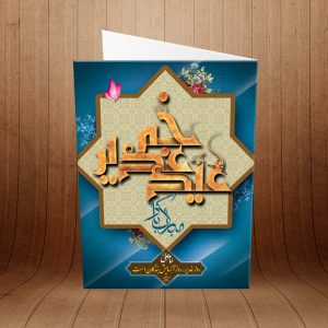 کارت پستال عید غیر خم کد 3904
