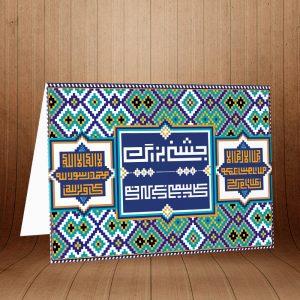 کارت پستال عید غیر خم کد 3906