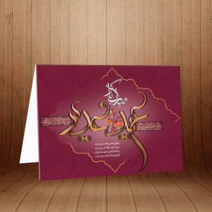 کارت پستال عید غیر خم کد 3907