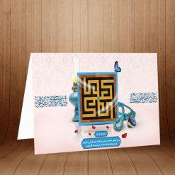 کارت پستال عید غیر خم کد 3908