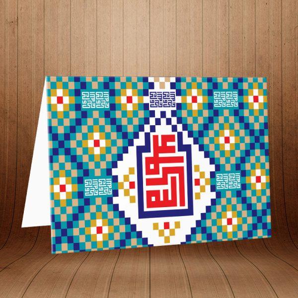 کارت پستال عید غیر خم کد 3909