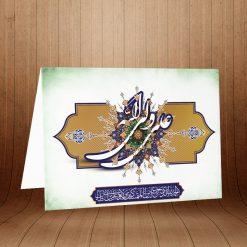 کارت پستال عید غیر خم کد 3910