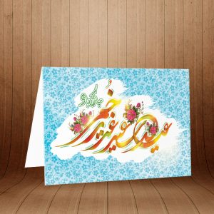 کارت پستال عید غیر خم کد 3911