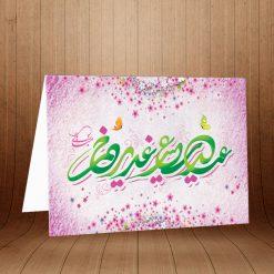 کارت پستال عید غیر خم کد 3912