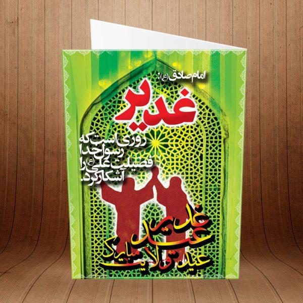 کارت پستال عید غیر خم کد 3913