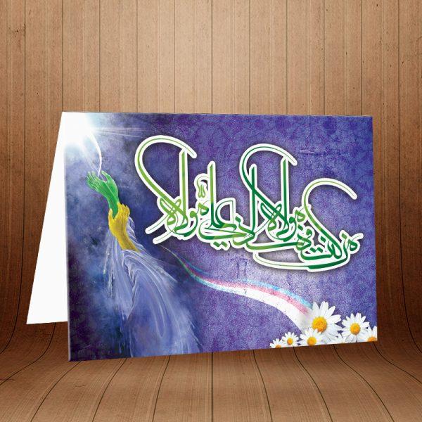 کارت پستال عید غیر خم کد 3914
