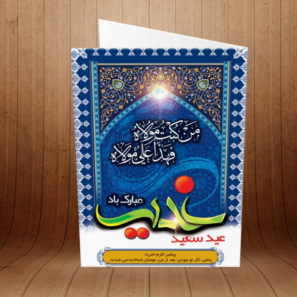 کارت پستال عید غیر خم کد 3915