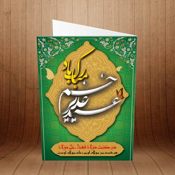 کارت پستال عید غیر خم کد 3916