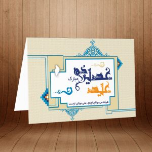 کارت پستال عید غیر خم کد 3917