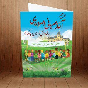 کارت پستال بازگشایی مدارس کد 3924