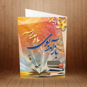 کارت پستال بازگشایی مدارس کد 3925