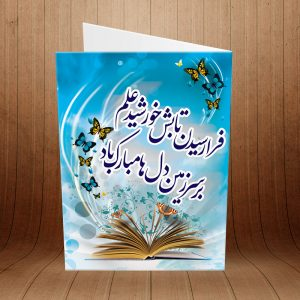 کارت پستال بازگشایی مدارس کد 3926
