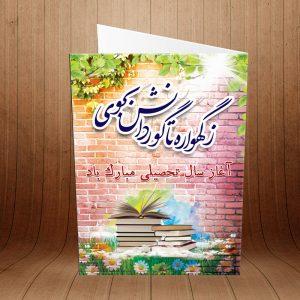 کارت پستال بازگشایی مدارس کد 3927