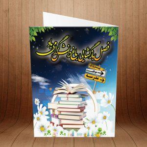 کارت پستال بازگشایی مدارس کد 3928