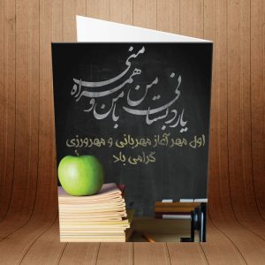 کارت پستال بازگشایی مدارس کد 3929