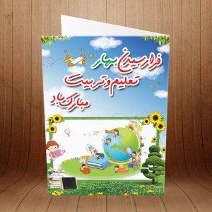 کارت پستال بازگشایی مدارس کد 3930