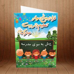 کارت پستال بازگشایی مدارس کد 3931