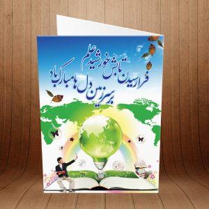 کارت پستال بازگشایی مدارس کد 3933