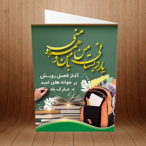 کارت پستال بازگشایی مدارس کد 3934