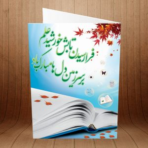کارت پستال بازگشایی مدارس کد 3935