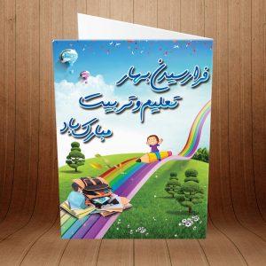 کارت پستال بازگشایی مدارس کد 3936