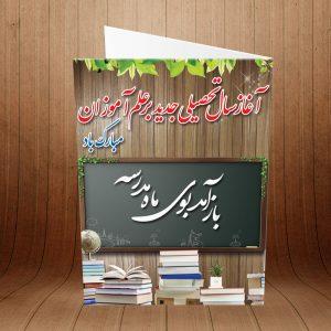 کارت پستال بازگشایی مدارس کد 3937