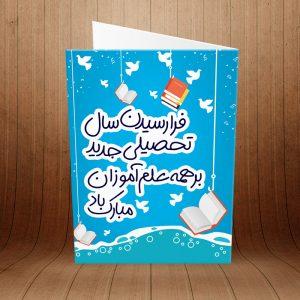 کارت پستال بازگشایی مدارس کد 3938