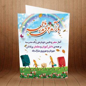 کارت پستال بازگشایی مدارس کد 3939