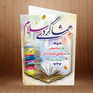 کارت پستال بازگشایی مدارس کد 3932