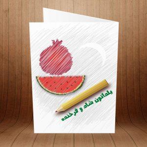 کارت پستال شب یلدا کد 3979