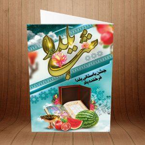 کارت پستال شب یلدا کد 3981