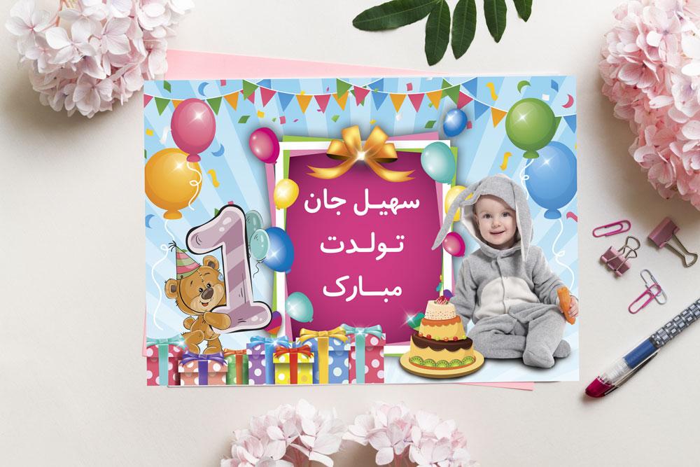 کارت تبریک تولد همسر