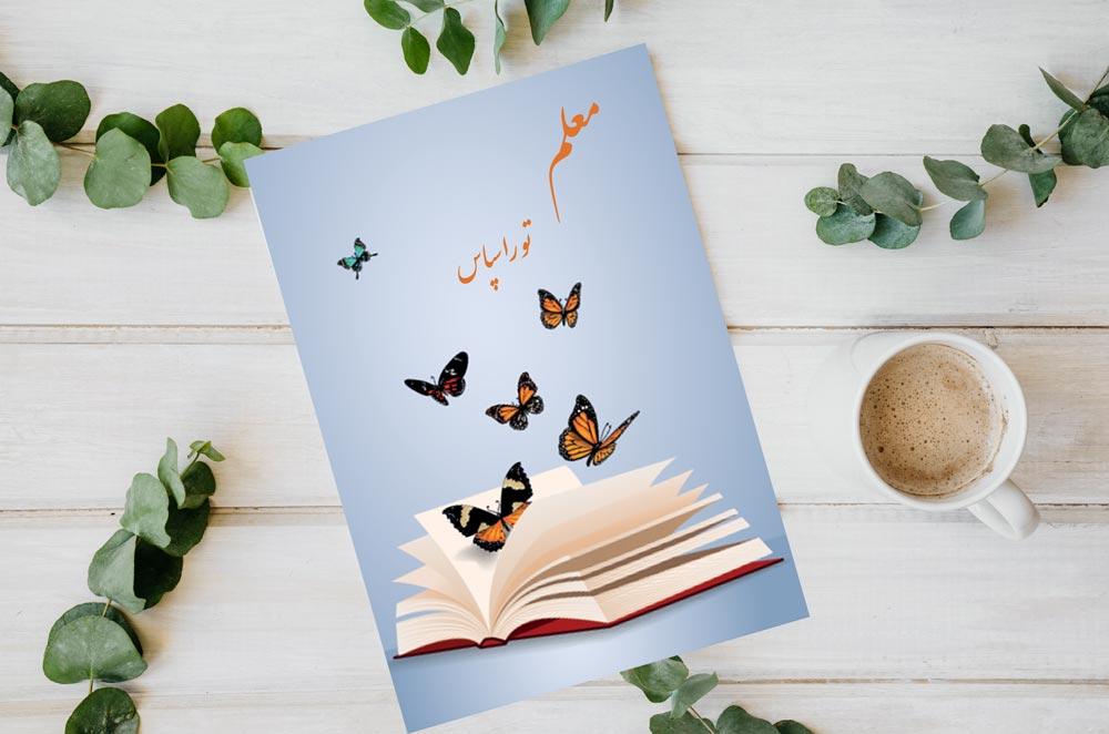 کارت پستال معلم