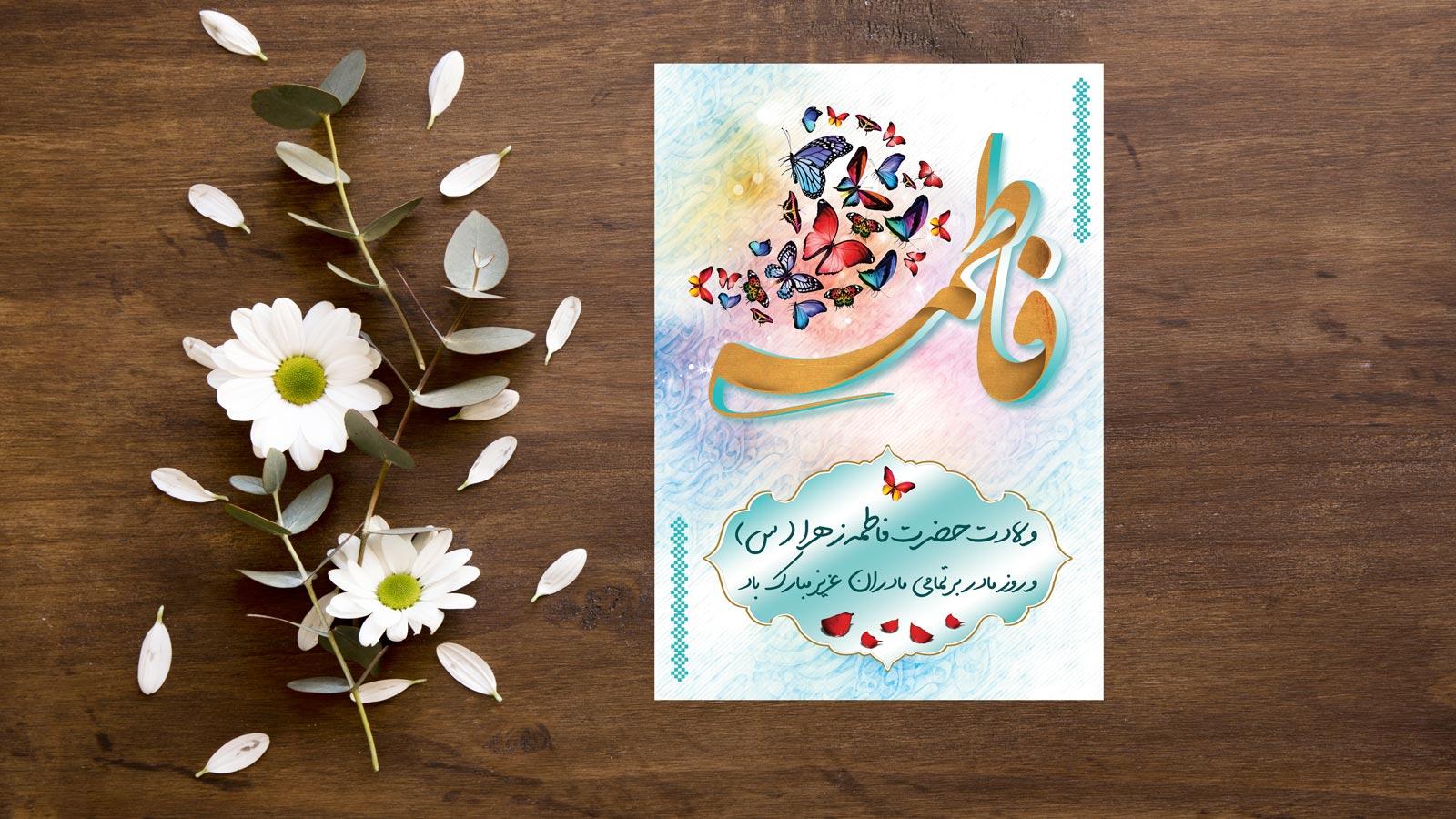 کارت پستال مذهبی تبریک روز مادر