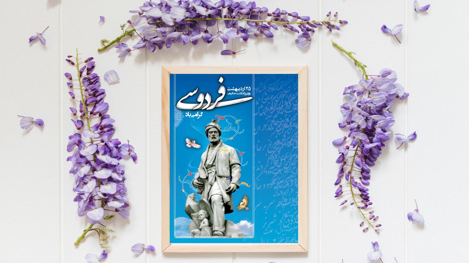 روز بزرگداشت حکیم ابوالقاسم فردوسی