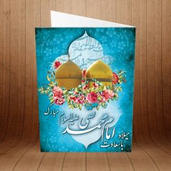 کارت پستال ولادت امام محمد تقی کد 4201