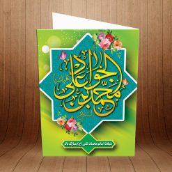 کارت پستال ولادت امام محمد تقی کد 4203
