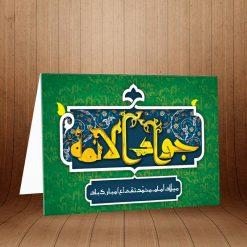 کارت پستال ولادت امام محمد تقی کد 4205
